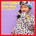 【最終クリアランス開催中!】 スキーウェア ジュニア キッズ ガールズ 上下セット 13-14 NEWモデル GS0113SET 女の子 激安 スキー ウエア スノーウェア スノーボードウェア 子供用 キッズ スノボ