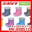 POOKIES プーキーズ キッズ スノトレ スノーブーツ レインブーツ 2WAY PK-EB510 子供用 ジュニア 防水 長靴 雪靴 15cm-16cm, 17cm-18cm, 19cm-20cm, 21cm-22cm, 23cm-24cm