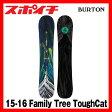【いよいよラストプライス!】Burton Family Tree ToughCat Snowboard 158 / 162 / バートンスノーボード 15-16 FamilyTree 板 【送料無料】