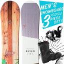 スノーボード 3点セット 板 メンズ レディース CURISER / SEVEN ボード 板 スノーボードブーツ スノーボードビンディング スノボ スノボー 3...