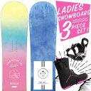 【激烈祭!2/8(金)13時〜】【取付無料】スノーボード 3点セット 板 レディース MOONLIGHT AQUARIUS ボード 板 スノーボード スノボ スノボー 3点 グラトリ snowboard【まとめ買い相談可】