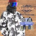 【いよいよ最終価格クリアランス!】スノーボードウェア メンズ 上下セット FRISCOスノーボード ウェア ウエア スノボウェア スノボーウェア スノーウェアス...