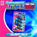 【送料無料】おもちゃショーにも出展しました!パカットでーる3D ジェルペンセット