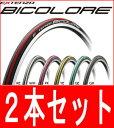 ブリヂストン エクステンザ ビコローレ BICOLORE オールラウンドモデル BRIDGESTONE EXTENZA ブリジストン 自転車 ロードバイク用タイヤ