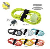 タイオガ ダブルループケーブルロック 【ホワイト】 TIOGA Double Loop Cable Lock 自転車 ケーブルロックの画像