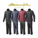 限定 ミズノ(MIZUNO) ミズノプロ S-LINE ウィンドブレーカーシャツ・パンツ上下セット