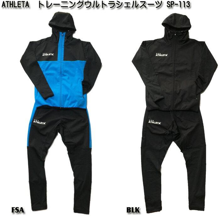 [ 10%OFF ]<限定>【ATHLETA】アスレタ トレーニング ウルトラシェル スーツ