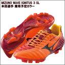 【SALE】[ 限定 ] 【MIZUNO】ミズノ WAVE IGNITUS 3 SL ウエーブ イグニタス 3 SL 本田圭佑選手 着用予定カラー