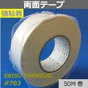 【強粘着両面テープ_エビス 703】幅30mm×50m巻 厚0.13mmポリエチレン ウレタン EPDM フォームスポンジに対して接着性 加工性に優れた 両面接着テーフ_て_す。 初期接着性に優れ 粗面への接着性に優れています。