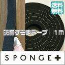 すきま防音テープ/大容量/4mm厚x15mmx1M 20本パック すきまふさぎ/騒音抑制に/隙間テープ お得容量