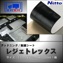 【送料無料】レジェトレックス/デッドニング・制振シート材 1.5mmx500mmx1000mm