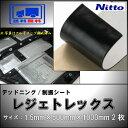 【送料無料】レジェトレックス/デッドニング・制振シート材 1.5mmx500mmx1000mm 2枚