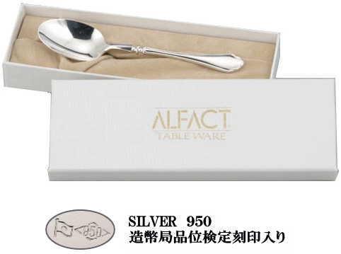 ALFACT/フルール純銀バースデースプーン1pc【サービスケース付き】(名入れ無料)【送料無料】【純銀カトラリー】