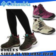 【あす楽】【送料無料】 Columbia コロンビア WOMEN'S SABER III MID OMNI-TECH ウィメンズ セイバー3ミッドオムニテック YL5259【レディス】