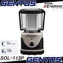 【即納可能】【あす楽】 GENTOS ジェントス エクスプローラー LEDランタン SOL-113P