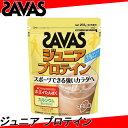 SAVAS ザバス ジュニア プロテイン210g CT1022 (ジュニア用プロテイン ココア風味)