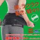 【あす楽】【送料無料】 MIZUNO ミズノ 腰部骨盤ベルト (ワイドタイプ/補助ベルト付) C3JKB502