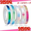 【即納可能】 SASAKI ササキ オーロラテープ HT8 新体操 ササキスポーツ