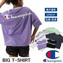 【あす楽】 チャンピオン ビッグ Tシャツ Champion BIG TSHIRT CWRS303 (レディース 女性用)
