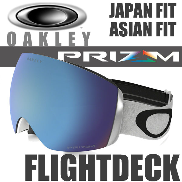 OAKLEY SNOW GOGGLE PRIZM FLIGHTDECK OO7074-03 (オークリー スノーゴーグル フライトデッキ プリズム サファイア イリジウム / マットホワイト アジアンフィット / ジャパンフィット )