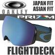 OAKLEY SNOW GOGGLE PRIZM FLIGHTDECK OO7074-09 (オークリー スノーゴーグル フライトデッキ プリズム サファイア イリジウム / ミリタリー リーコン グリーン アジアンフィット / ジャパンフィット )