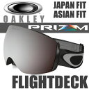 OAKLEY SNOW GOGGLE PRIZM FLIGHTDECK OO7074-13 (オークリー スノーゴーグル フライトデッキ トースタイン ホグモ ...