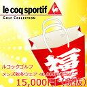 福袋 le coq sportif GOLF メンズ 秋冬 ゴルフウェア (40,000円相当)