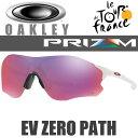 OAKLEY TOUR DE FRANCE PRIZM ROAD EV ZERO PATH OO93