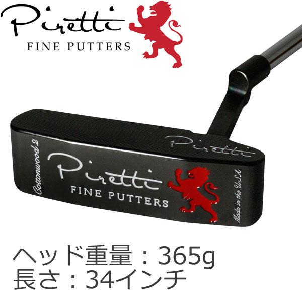 Piretti Black Onyx CottonWood 2 パター 365g / 34インチ (ピレッティ ブラックオニキス コットンウッド2 パター) 【365g/34インチ】送料無料 / ワイドソールモデル /