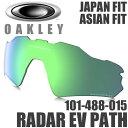 オークリー レーダー EV パス 偏光 交換 レンズ 101-488-015 / アジアフィット ジャパンフィット / ジェイド イリジウム ポラライズド / OAKLEY RADAR EV PATH 【交換レンズ】【偏光レンズ】