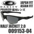 オークリー ハーフ ジャケット 2.0 偏光レンズ サングラス OO9153-04 【JPN】 アジアンフィット ジャパンフィット OAKLEY HALF JACKET 2.0 ASIAN FIT ブラック イリジウム ポラライズド / ポリッシュド ブラック