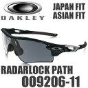 OAKLEY RADARLOCK PATH OO9206-11 (オークリー レーダーロックパス サングラス) スレート イリジウム レンズ / トゥルーカーボンファイバー フレーム