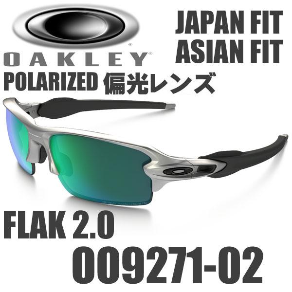 OAKLEY FLAK 2.0 OO9271-02 (オークリー フラック2.0 サングラス) 偏光レンズ / ジェイドイリジウム ポラライズド レンズ / シルバー フレーム
