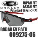 OAKLEY RADAR EV PATH OO9275-06 (オークリー レーダーEVパス サングラス) 偏光レンズ ブラックイリジウム ポラライズド レンズ / ポリッシュドブラック フレーム