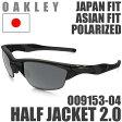 【日本正規品】 OAKLEY POLARIZED HALF JACKET 2.0 OO9153-04 (オークリー 偏光レンズ ハーフジャケット2.0 サングラス) ブラック イリジウム ポラライズド / ポリッシュド ブラック 05P01Oct16