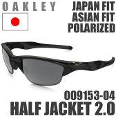 オークリー ハーフ ジャケット 2.0 偏光レンズ サングラス 【JPN】 OO9153-04 アジアンフィット ジャパンフィット OAKLEY HALF JACKET 2.0 ASIAN FIT ブラック イリジウム ポラライズド / ポリッシュド ブラック