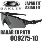OAKLEY RADAR EV PATH OO9275-10 (オークリー レーダーEVパス サングラス) グレー レンズ / ポリッシュドブラック フレーム 05P01Oct16