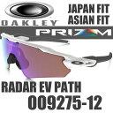 OAKLEY RADAR EV PATH PRIZM GOLF OO9275-12 (オークリー レーダーEVパス サングラス) プリズムゴルフ レンズ / ポ...
