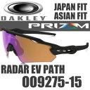 OAKLEY RADAR EV PATH PRIZM TRAIL OO9275-15 (オークリー レーダーEVパス サングラス) プリズムトレイル レンズ / マットブラック フレーム