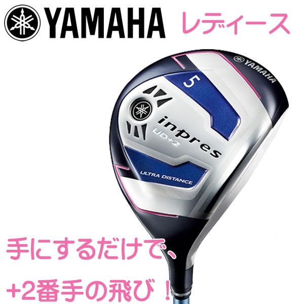 日本正規品 2016年 ヤマハ ゴルフ インプレス UD+2 レディース フェアウェイ ウッド FW / YAMAHA GOLF inpres UD+2 LADIES FAIRWAYWOOD (オリジナルカーボン TMX-417F 2 / TX-417F シャフト) 送料無料【smtb-tk】手にするだけで、+2番手の飛び!合理的な構造