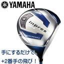 日本正規品 2016年 ヤマハ ゴルフ インプレス UD+2 ドライバー / YAMAHA GOLF inpres UD+2 DRIVER (オリジナルカーボン TMX417Dシャフト)
