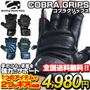 Cobra Grips エリートグローブ トレーニンググローブ リストラップ 筋トレ グローブ レザー 皮 革 ウェイトトレーニング ウェイトトレーニング グッズ バーベル ベンチプレス 懸垂 コブラパワーグリップ フィットネス フィットネスグローブ パワー リスト ジム チンニング