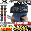【レザータイプ】 コブラグリップス  Cobra Grips...