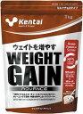 【10%OFF】ケンタイ健康体力研究所 KENTAI ウエイトゲインアドバンス ミルクチョコ風味 1kg
