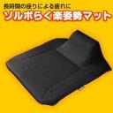 【送料無料】【10%OFF】腰や背中の不自然な曲がりを防ぐソルボらく楽姿勢マット ブラック