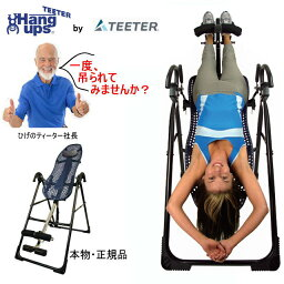 Teeter Hang Ups ティーター・ハングアップ 逆さ<strong>ぶら下がり健康器具</strong> EP-550 腰・背中ストレッチマシン