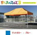 【送料無料】簡単組立・かんたん収納 イベント・防災・救護用・紫外線対策