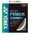 YONEX ヨネックス バドミントンストリング ガット BG80 POWER パワー BG80P-2 200mロール ホワイト
