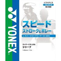 YONEX ヨネックス 軟式ソフトテニスストリング ガット サイバーナチュラル シャープ CSG550SP ピンクの画像