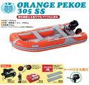 ジョイクラフト オレンジペコ305 JOP-300 ゴムボート トーハツ3.5馬力エンジン/検付 わくわくセレクション